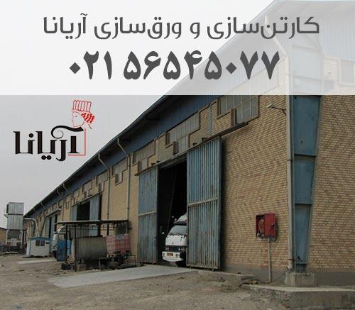 کارتن سازی نزدیک تهران