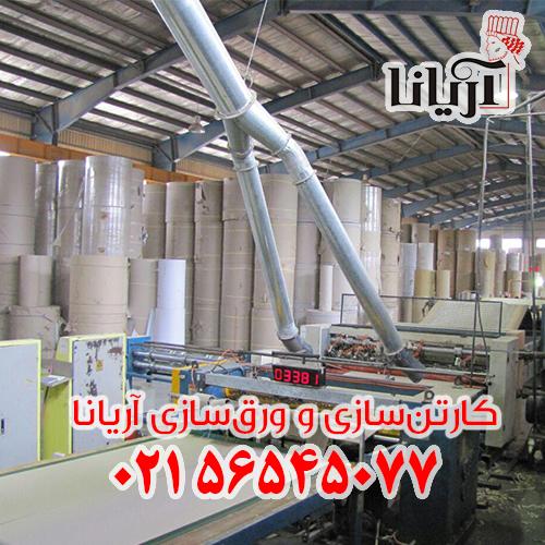 تولید کارتن با انواع کاغذ در کارخانه کارتن سازی
