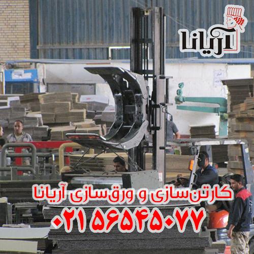 کارتن سازی تهران