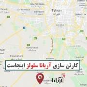 کارتن سازی اطراف تهران